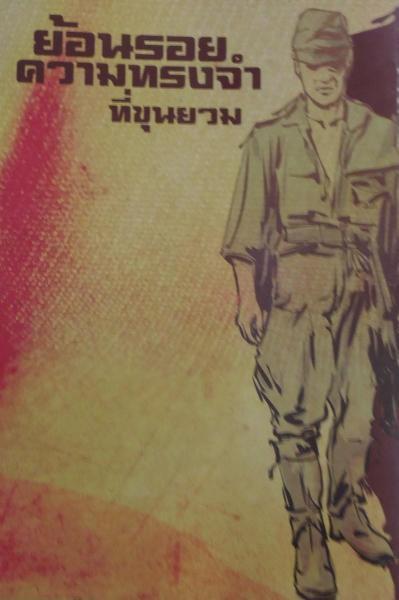 【タイ】北部国境に埋もれた「日本兵とタイ人の友好」