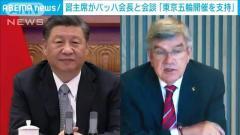 「東京五輪の開催を支持」習主席がバッハ会長と会談のイメージ画像