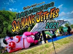 ギターウルフ主催〈シマネジェットフェス2021〉アーカイブ配信決定のイメージ画像