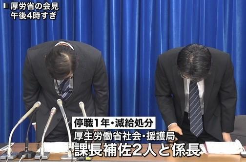 厚労省の職員が海外出張費を水増し請求 3人で162万円