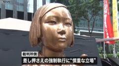 資産差し押さえは「国際法違反」韓国裁判所のイメージ画像