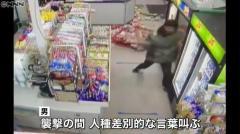 アメリカ アジア系住民経営コンビニ襲撃 憎悪犯罪かのイメージ画像