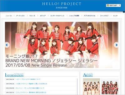 AKB48に続いてモー娘。にも異変!? ハロプロ新体制にファンがブーイング!