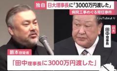 「日大の田中英寿理事長に3000万円渡した」背任事件で逮捕された籔本容疑者のイメージ画像