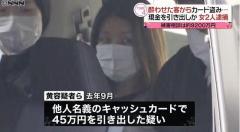 客酔わせカード盗み…中国籍の女2人逮捕 横浜
