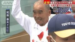 聖火が九州に スーパーボランティア尾畠さん走るのイメージ画像