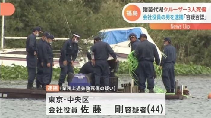 8歳死亡ボート事故 逮捕の男「身に覚えない」 福島県会津若松市