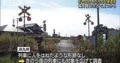 踏切付近に切断された遺体 若い女性か 福岡