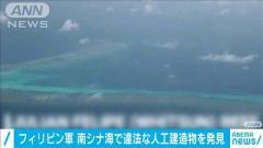"""【中国か?】南シナ海で""""違法な人工建造物""""確認 フィリピン軍のイメージ画像"""