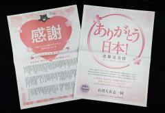 台湾発「ありがとう日本」ワクチン提供に産経新聞広告でのイメージ画像