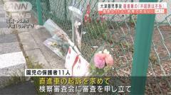 大津園児事故 直進車の不起訴は「不当」遺族ら訴え
