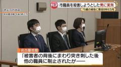 生活保護担当職員を包丁で刺す、懲役8年6カ月の実刑判決 名古屋地裁