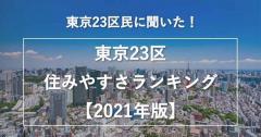 23区住みやすい街ランキング、5位「杉並区」4位「文京区」3位「渋谷区」2位「中央区」1位に選ばれたのは?のイメージ画像