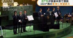 国連のSDGsイベント BTSが若者らに「希望信じて」のイメージ画像