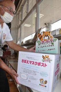 「アベノマスク回収します」 福井の市民団体がポスト設置 必要な人に寄付