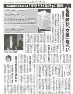"""「五輪子ども動員」強行のために東京都が""""観戦を区市町村にキャンセルさせないようキャンセル受付の文書を「隠蔽」のイメージ画像"""