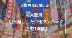 大阪府民が引っ越したい街ランキング、3位「吹田市」2位「堺市」に大差をつけた1位は?のイメージ画像