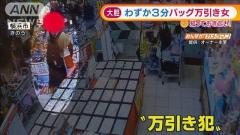 """「大胆不敵」入店3分でバッグ3つ…""""万引き女""""映像 横浜"""