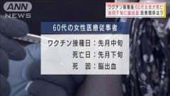 長崎県 60代女性 ワクチン接種後に死亡 死因は脳出血のイメージ画像