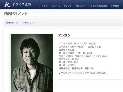 ダンカン 吉澤ひとみ被告の事故現場で「缶チューハイは飲まない」