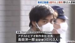 無修正わいせつ動画販売 6億円以上売り上げの男ら3人逮捕のイメージ画像