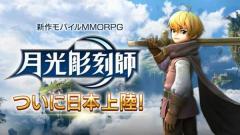 スマホ向けMMORPG「月光彫刻師」が日本上陸 韓国発の人気ファンタジー小説が原作のイメージ画像