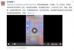 Siriがオリンピックの中国の金メダル獲得数を言えなかったとしてWeiboが炎上のイメージ画像
