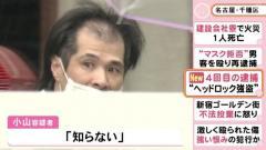 「ヘッドロック強盗」別のパチンコ店でも犯行か…店から出た2人に因縁 7万5千円脅し取った容疑で再逮捕 名古屋市