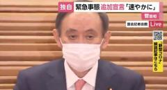 大阪 愛知 福岡など7府県対象にあす緊急事態宣言で最終調整のイメージ画像