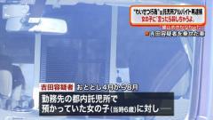 6歳女児の服脱がせ体触り「しゃべったら母親とお前を殺す」…託児所バイトの男を再逮捕 八王子市のイメージ画像