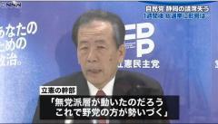 静岡補選で敗北 自民党内に大きな衝撃のイメージ画像