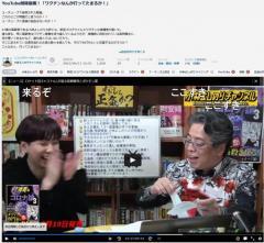 小林よしのりさん「ユーチューブに言論の自由はないのか!?」 YouTubeで削除されたワクチン接種券を破り捨てる動画をniconicoに投稿のイメージ画像