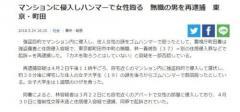 大宮の漫画喫茶の立て籠もり事件の容疑者確保 過去に町田で強盗した人物と同一か?