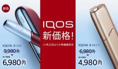 加熱式たばこ「IQOS(アイコス)」キットを最大3000円値下げのイメージ画像