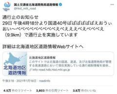 「ばばばばばばえおうぃおい~べべべ」 国交省北海道開発局Twitterが突如暴走、祭り状態に