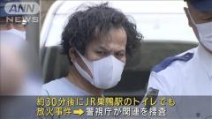 「仕事でむしゃくしゃ」駅トイレの芳香剤に放火か 東京・豊島区のイメージ画像