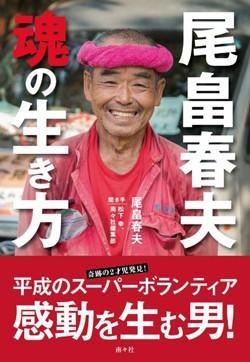 さんま&マツコ スーパーボランティア・尾畠さんに出演依頼も蹴られてた?