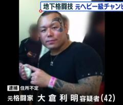 地下格闘家の男逮捕 無許可営業の店から「用心棒代」受け取った疑いのイメージ画像