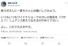 松本人志さんが東スポに「いつもいつもワイドナショーでのオレの発言を(ワザと?)ニュアンス変えて伝えるのやめて下さい」とお願いツイートのイメージ画像