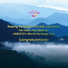 「ケーンクラチャン森林郡がユネスコ世界遺産に登録」タイ国政府観光庁のイメージ画像