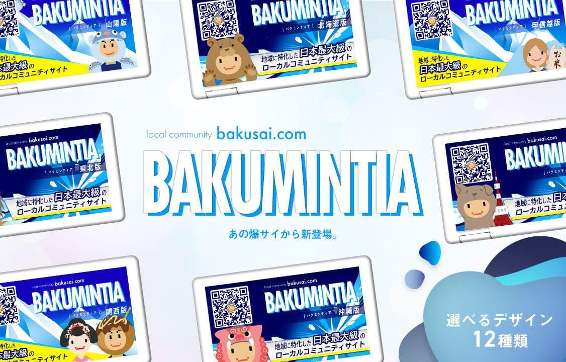 BAKUMINTIA_PR用