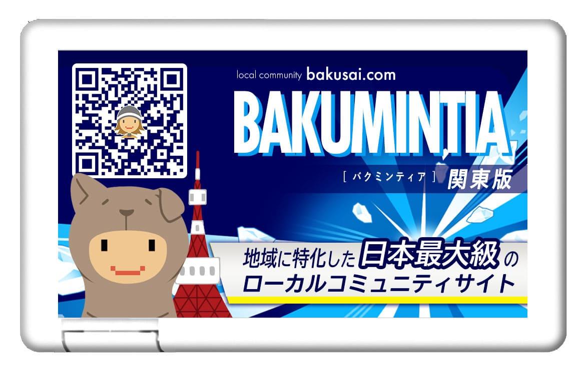 BAKUMINTIA_関東