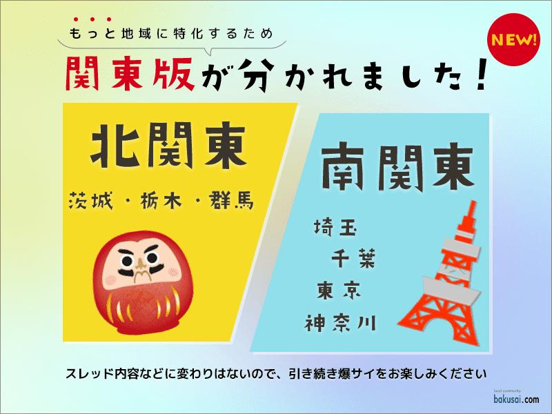 関東版分割のお知らせ