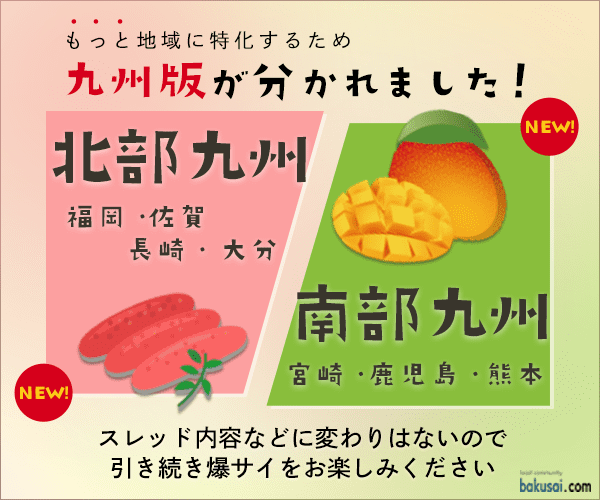 九州版分割のお知らせ