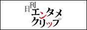日刊エンタメクリップ